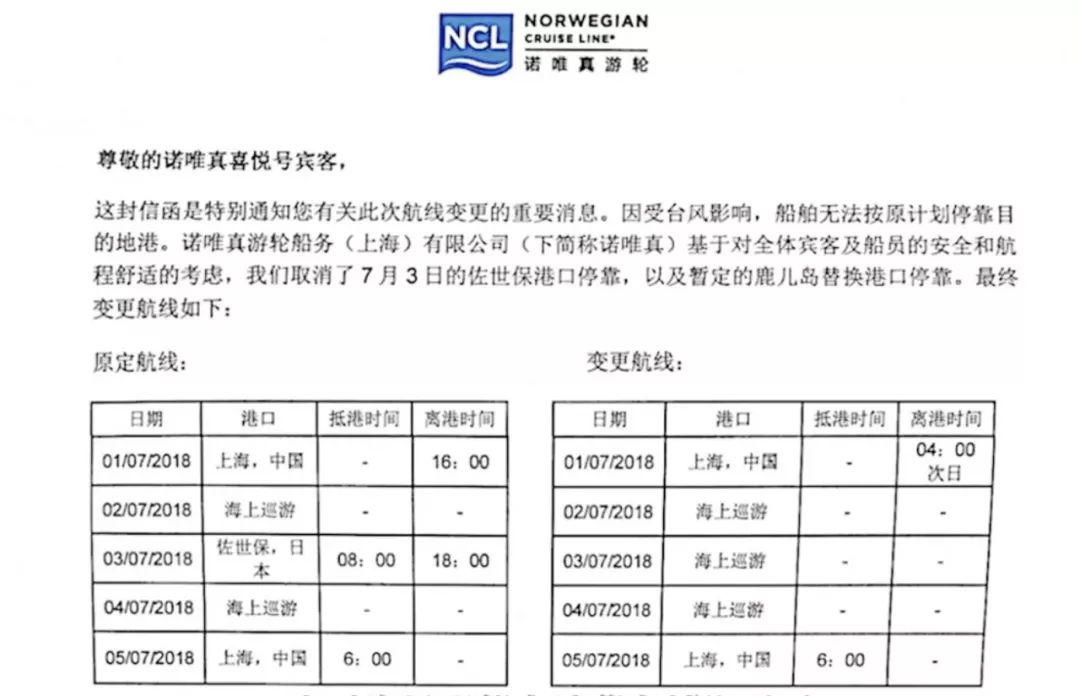 台风来袭仍出行 上海一游轮载7000乘客海上漂5天
