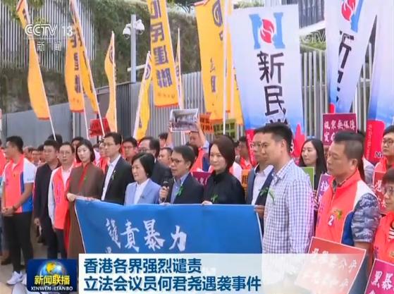 香港各界强烈谴责立法会议员何君尧遇袭事件