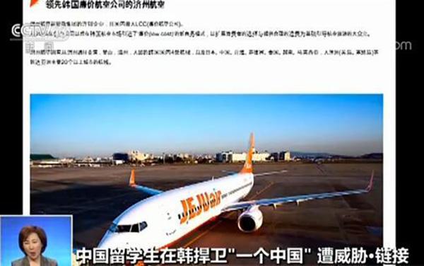 韩航空公司海报将中国与台湾一视同仁,中国剩先生