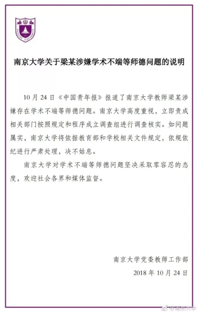 长江学者被撤百篇论文、不屑讲课还理直气壮,南大:查!