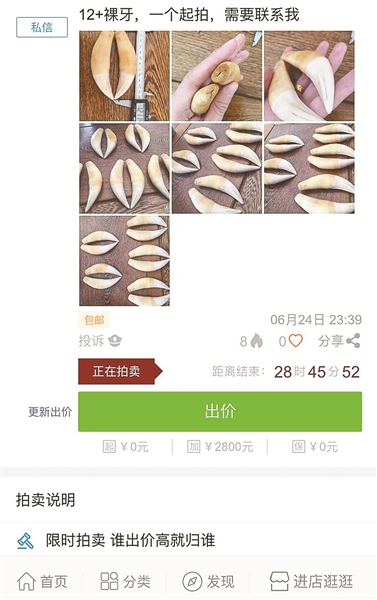 有人在网络拍卖平台上称有虎牙及兽皮出售