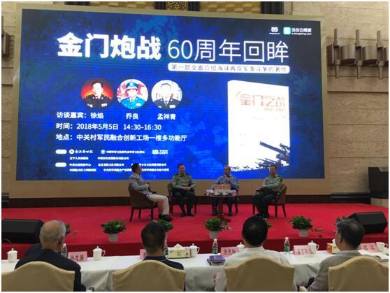 这本书引起台湾轰动 作者徐焰少将现场回应台媒臆测龙威信怎么样