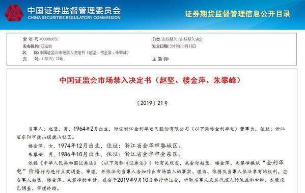 金龍娱乐场开户即送|北航:教授陈小武存在性骚扰行为 取消其教师资格