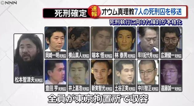 ▲东京地铁沙林毒气事件中的大部分涉案人员全部被判处了死刑