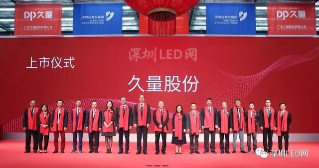 LED上市公司新成员:广东久量股份