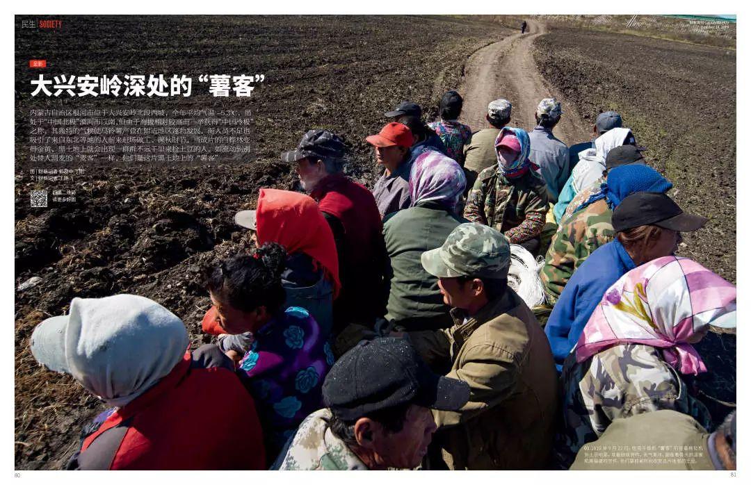 """「合肥旅游网」大兴安岭深处的""""薯客"""""""
