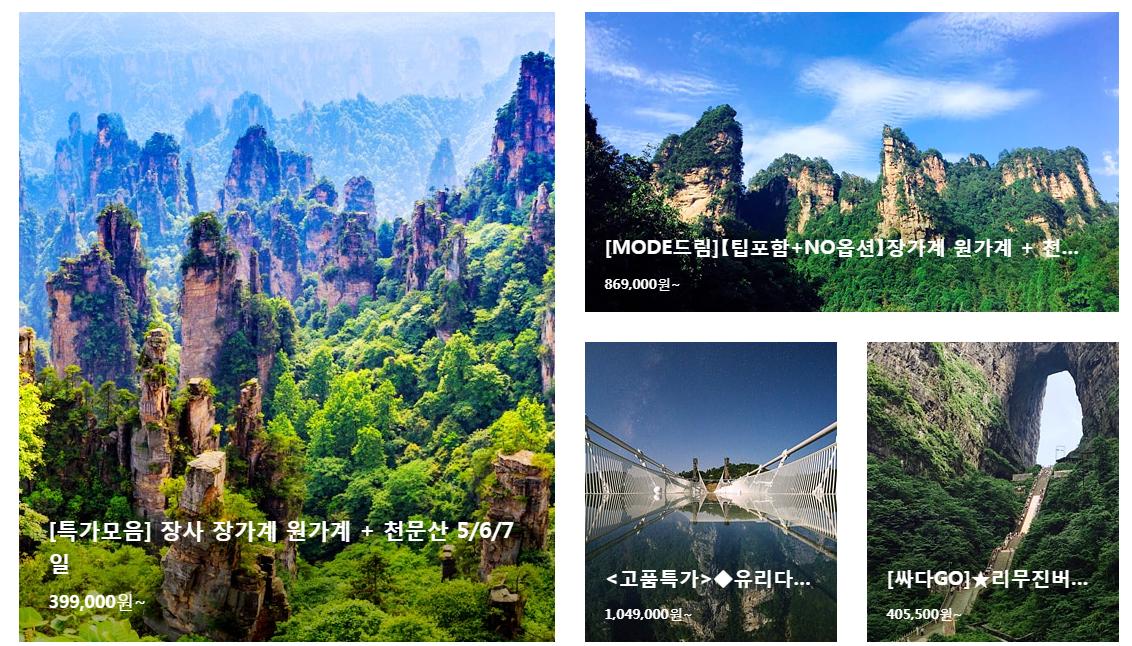 韩国某旅行社推出的张家界旅游线路
