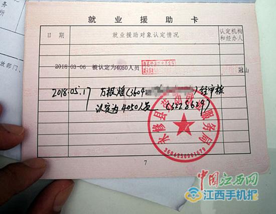 永修县劳动就业服务局称只有圆形公章。