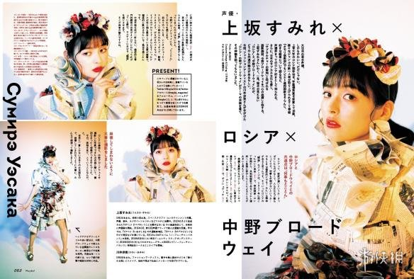 美女声优上坂堇登上时尚杂志封面 用废报纸做衣