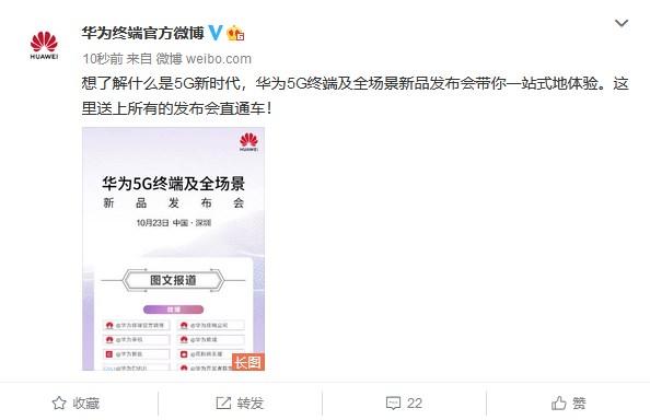 华为5G终端及全场景新品发布会将于10月23日在深圳举行