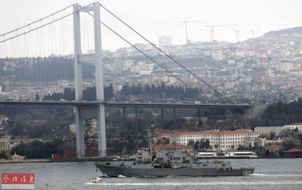 資料圖:美國海軍導彈驅逐艦穿過土耳其伊斯坦布爾博斯普魯斯海峽大橋進入黑海。