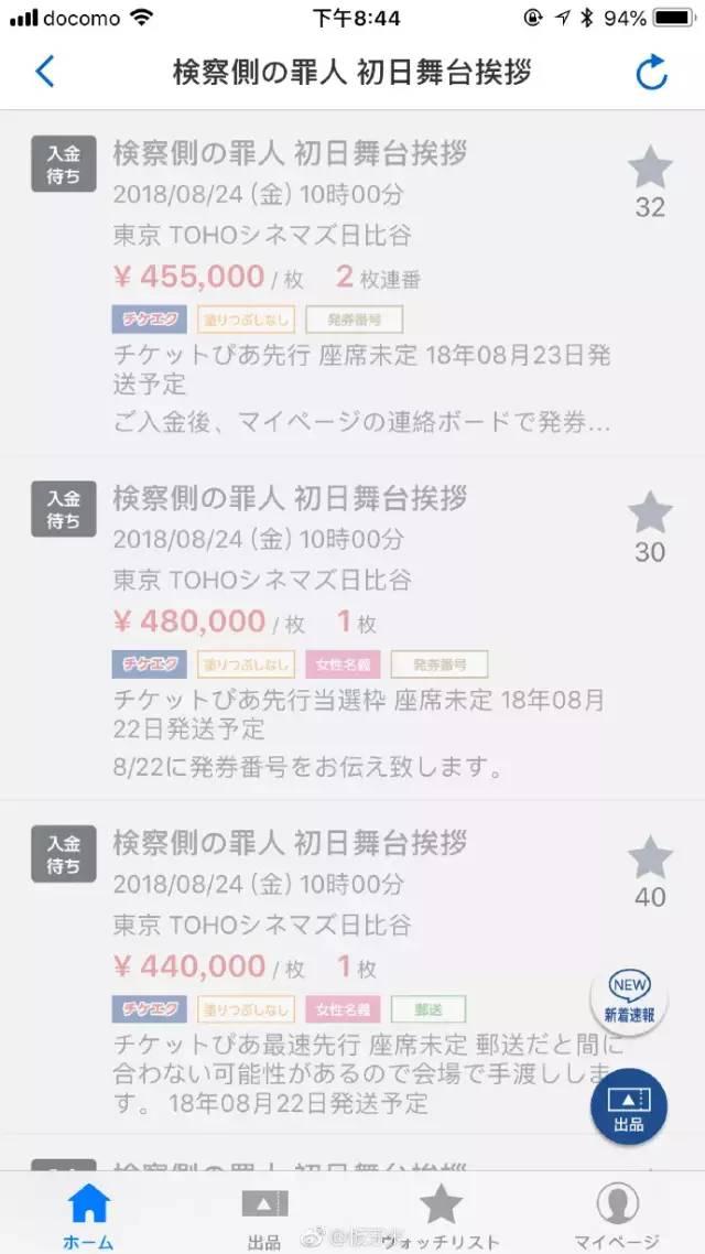 60万日元买见面会票 樱花妹在追星上真的很夸张