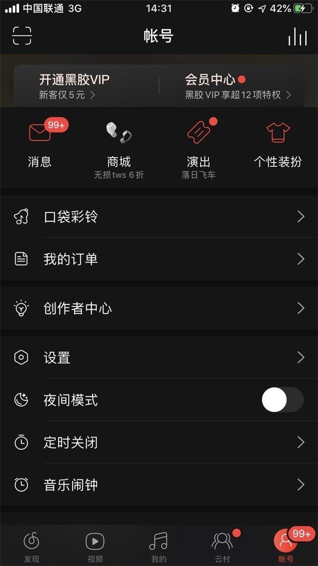 网易云音乐iOS版更新 适配新黑暗模式