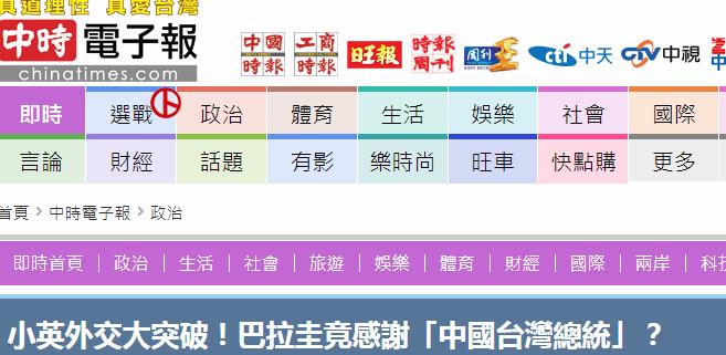"""台媒称蔡英文被注""""中国""""是""""大突破""""(台湾""""中时电子报""""截图)"""