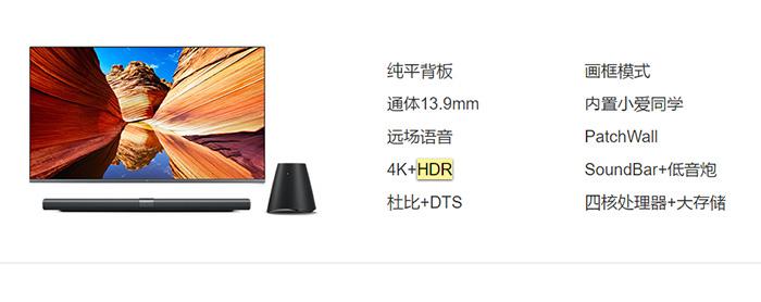 小米电视HDR支持惹争议:这一次又玩了个套路