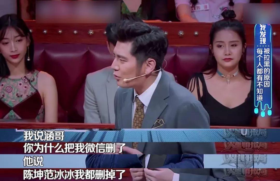 钱枫谈汪涵删好友