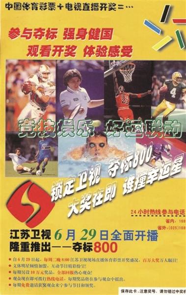 """1999年:江苏电脑型 体育彩票进入""""亿时代"""""""