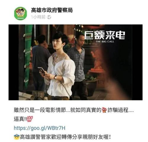 台湾地区高雄市政府警察局在APP上宣传打击诈骗犯罪,引用大陆影片《巨额来电》剧情片断。图片来源:台湾《联合报》