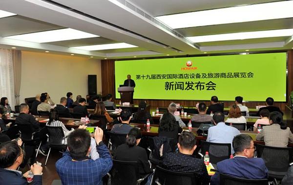 西安国际酒店设备 及旅游商品展开幕