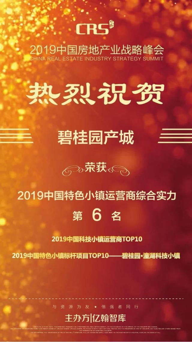 「喜报」碧桂园产城荣膺2019中国