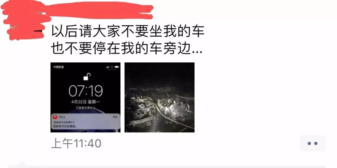 上海一辆特斯拉自燃 只剩骨架!事故频现 电动汽车遇信任危机