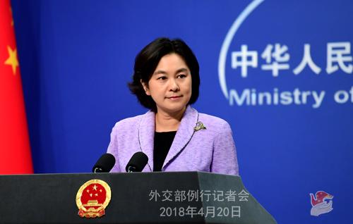 2018-07-18外交部发言人华春莹主持例行记者会