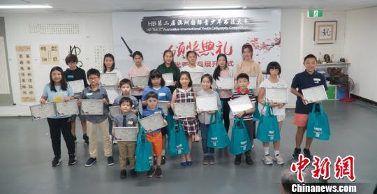 澳大利亚举办国际青少年书法大赛 参赛者众