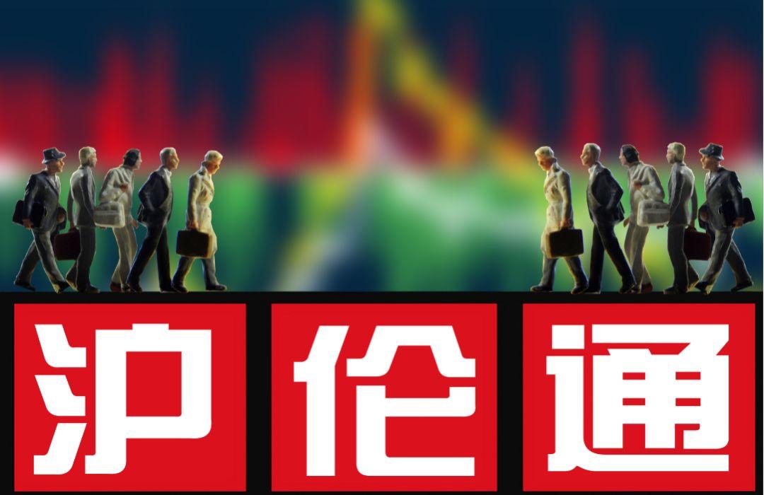 初���*��iz�y�j_沪伦通上线在即 标的大概率下月初公布