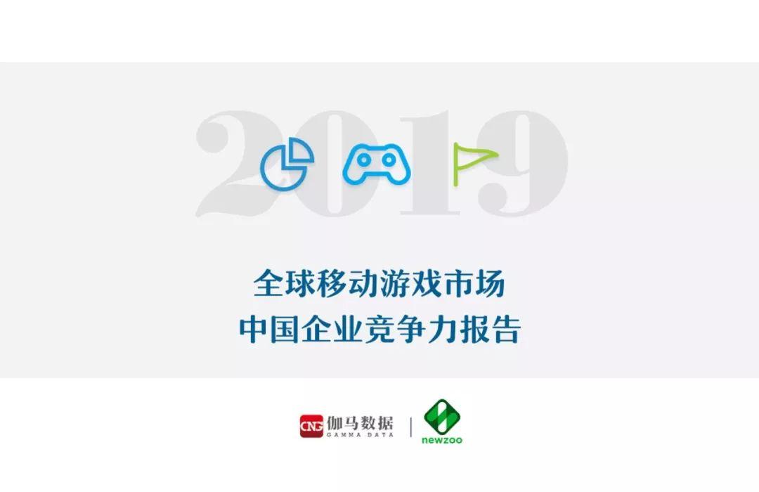 全球手游市场中国企业竞争力排名:腾讯、网易、三七、盛大、完美居前五