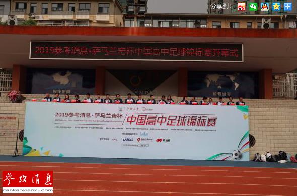 谁会是中国最强中学足球队:这一锦标赛见分晓