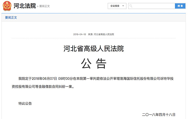 河北省高级人民法院公告