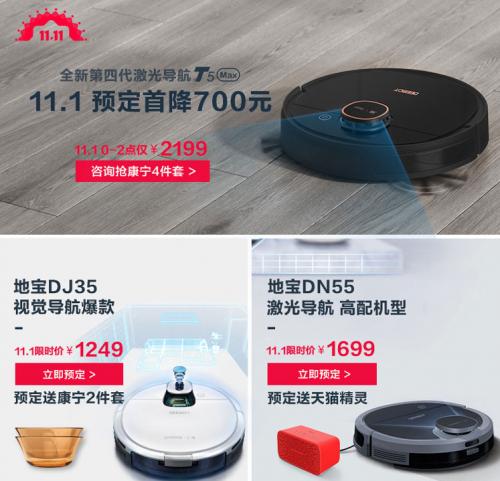 """苏宁双十一预售榜透露""""懒人""""生活,智能小家电大受欢迎"""