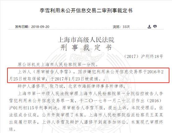 太平洋资管老鼠仓终审曝光:近8亿成交大案 判刑5年半
