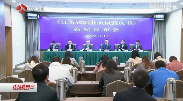 江苏发布全国首份省级就业质量蓝皮书 全省就业形势总体稳定 劳动者就业满意度较高