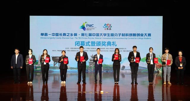 第七届中国大学生高分子材料双创大赛完美收官
