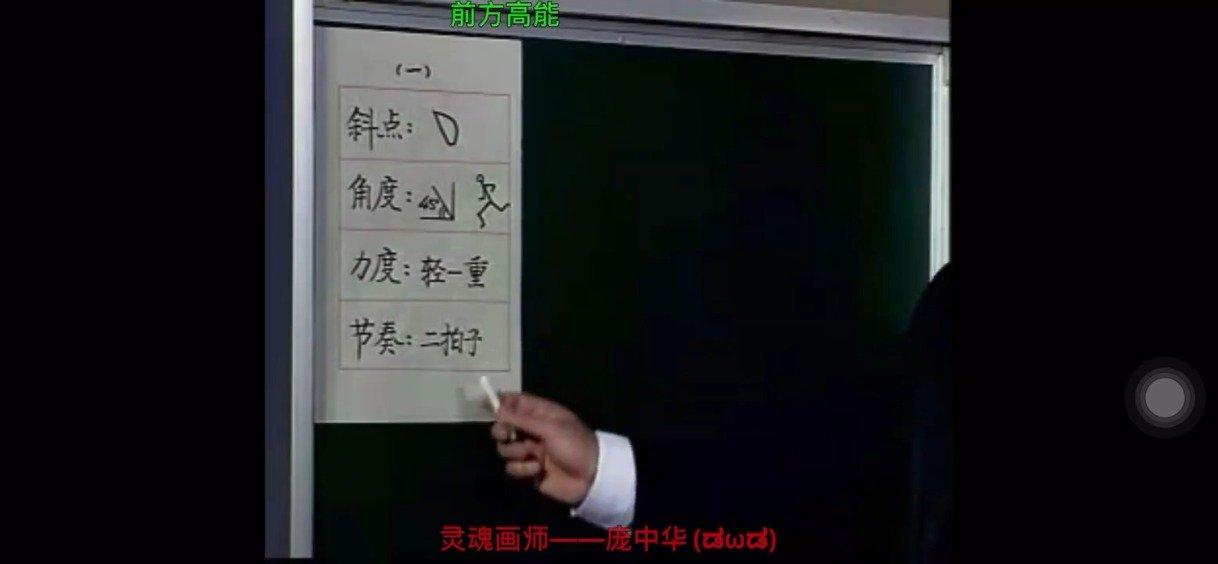 庞中华老师的书法课,这也太欢乐了吧哈哈哈哈哈