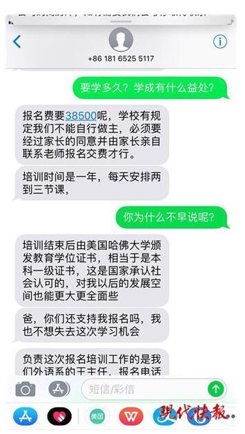 骗子扮女大学生短信诈骗其父近4万学费_警方立案