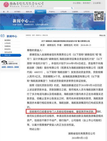 图片来源:湖南信托官网