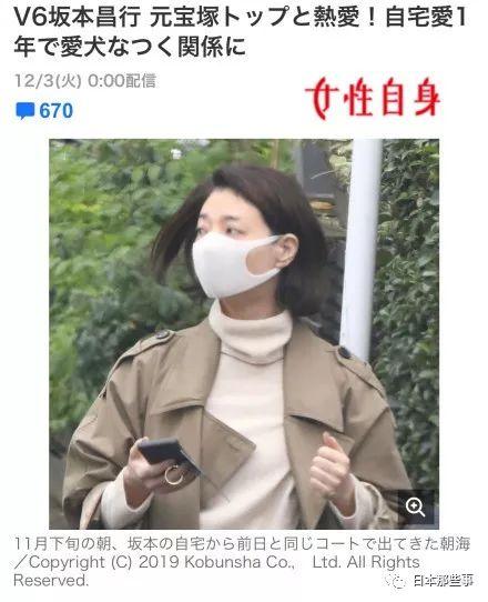 V6坂本昌行被曝恋情 大龄队长终寻得真爱