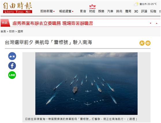 台媒评美军里根号航母进南海 刻意强调在台选举前夕