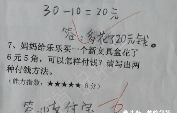 """小学生""""倒数第一""""试卷成网红,老师无奈:这智商我教不了了"""