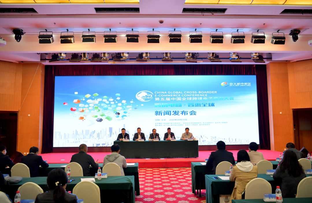 第五届中国全球跨境电商大会将举行