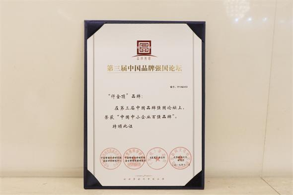 """仟金顶荣登""""第三届中国品牌大会中小企业百强榜"""""""
