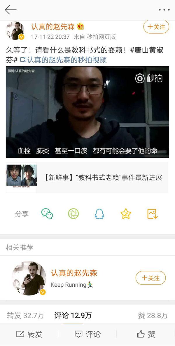 """2017年11月22日,赵勇在微博上发出了""""教科书式的耍赖""""的视频。 本文图片均为澎湃新闻记者 明鹊 图(除署名外)"""