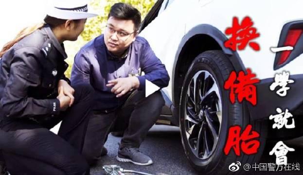 有的驾驶人开了好多年车,都不会换备胎,可是轮胎难免会出现爆胎