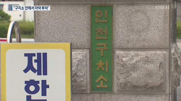 玩忽职守?韩国仁川拘留所被曝多名服刑人员狱中吸毒