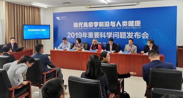 2019雁栖湖会议科学问题面向全球发布