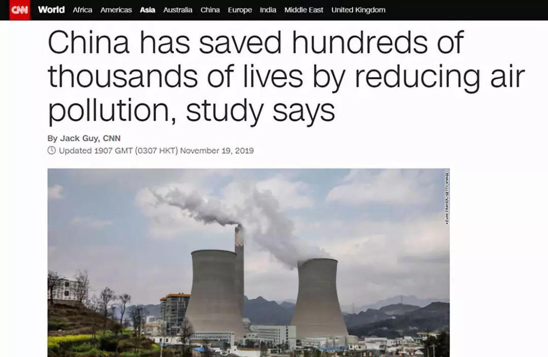 CNN:中国政府已经挽救了数十万条人命|污染|治理