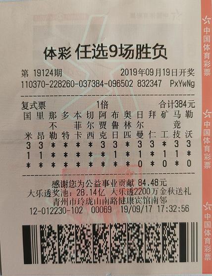 """足彩""""王者""""级玩家复式投注命中任选9场头奖"""