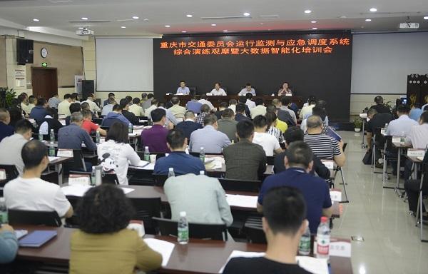 重庆市交通委员会运行监测与应急调度系统